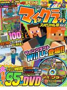 別冊てれびげーむマガジン スペシャル マインクラフト スペシャル号 Vol.2(エンターブレインムック)