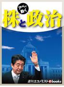 株と政治(週刊エコノミストebooks)