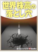 世界株高の落とし穴(週刊エコノミストebooks)