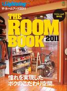 別冊Lightning Vol.102 ザ・ルームブック2011