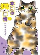 本日の猫事情 PLUS(フィールコミックス)