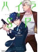 ハイラのSP ‐龍伐庁調査執行部第3課‐(2)(角川コミックス・エース)
