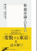 新・都市論TOKYO(集英社新書)