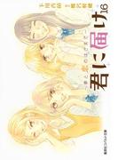 小説版 君に届け16 ~夢と恋のはざまで~(コバルト文庫)