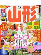 るるぶ山形 鶴岡 酒田 米沢 蔵王 '17