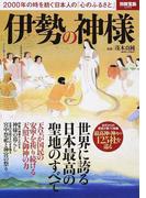 伊勢の神様 2000年の時を紡ぐ日本人の「心のふるさと」