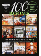 100 ROOMS アイデア満載100人のこだわり部屋拝見
