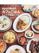 syunkonカフェごはん レンジで絶品レシピ