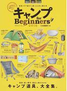 キャンプfor Beginners 2016 キャンプ道具、大全集。