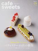 カフェ−スイーツ vol.176 パティスリー40店の新作