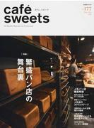 カフェ−スイーツ vol.177 繁盛パン店の舞台裏