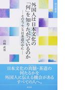 外国人は日本文化の「何」を知りたがっているのか そのエッセンスは茶道の中に