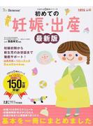 初めての妊娠・出産 妊娠初期から新生児のお世話まで徹底サポート! 最新版