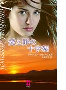 愛と罪の十字架(ハーレクイン・プレゼンツ スペシャル)