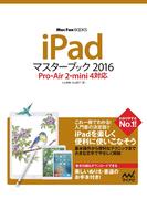 iPadマスターブック 2016 Pro・Air 2・mini 4対応