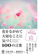 花をながめて大切なことに気づく100の言葉