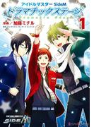 アイドルマスター SideM ドラマチックステージ1(シルフコミックス)