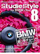 Studie Style 8 for BMW life(学研MOOK)