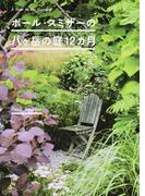 ポール・スミザーの八ケ岳の庭12カ月