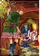 魔法使いの嫁(5)(BLADE COMICS(ブレイドコミックス))