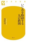 【期間限定40%OFF】いじめを粉砕する九の鉄則(幻冬舎新書)