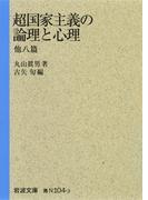 超国家主義の論理と心理 他八篇(岩波文庫)