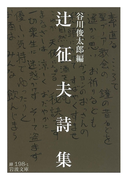 辻征夫詩集(岩波文庫)
