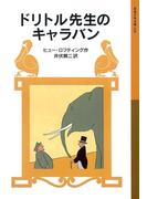 ドリトル先生のキャラバン(岩波少年文庫)