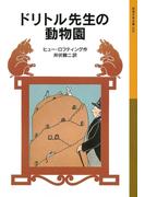 ドリトル先生の動物園(岩波少年文庫)