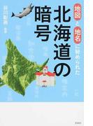 地図と地名に秘められた北海道の暗号