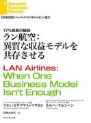 ラン航空:異質な収益モデルを共存させる(DIAMOND ハーバード・ビジネス・レビュー論文)