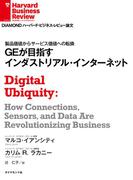 GEが目指すインダストリアル・インターネット(DIAMOND ハーバード・ビジネス・レビュー論文)