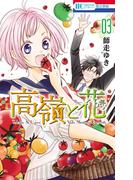 高嶺と花(3)(花とゆめコミックス)