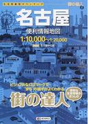 名古屋便利情報地図 3版