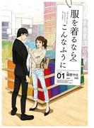 【全1-3セット】服を着るならこんなふうに(カドカワデジタルコミックス)
