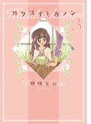 カタコイ・カノン(3)(バンブーコミックス 4コマセレクション)