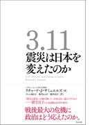 3.11 震災は日本を変えたのか