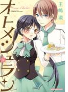 オトメシュラン 1巻(まんがタイムコミックス)