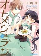 オトメシュラン 2巻(まんがタイムコミックス)