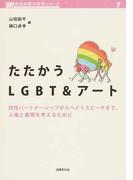 たたかうLGBT&アート 同性パートナーシップからヘイトスピーチまで,人権と表現を考えるために