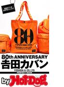 by Hot-Dog PRESS 吉田カバン PERFECT BOOK 80th ANNIVERSARY(Hot-Dog PRESS)