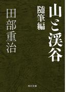 山と渓谷 随筆編(角川文庫)
