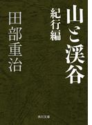 山と渓谷 紀行編(角川文庫)