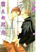 萌えの死角 1(花恋)
