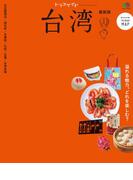 トリコガイド 台湾 最新版