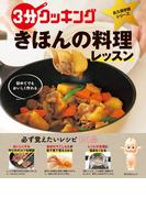 3分クッキング 永久保存版シリーズ 初めてでもおいしく作れる きほんの料理レッスン(角川SSC)