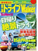 東海ドライブWalker2016-2017(ウォーカームック)