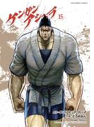 ケンガンアシュラ 15(裏少年サンデーコミックス)