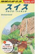 地球の歩き方 2016〜17 A18 スイス