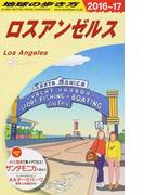地球の歩き方 2016〜17 B03 ロスアンゼルス